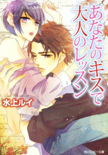 あなたのキスで大人のレッスン (角川ルビー文庫)の詳細を見る