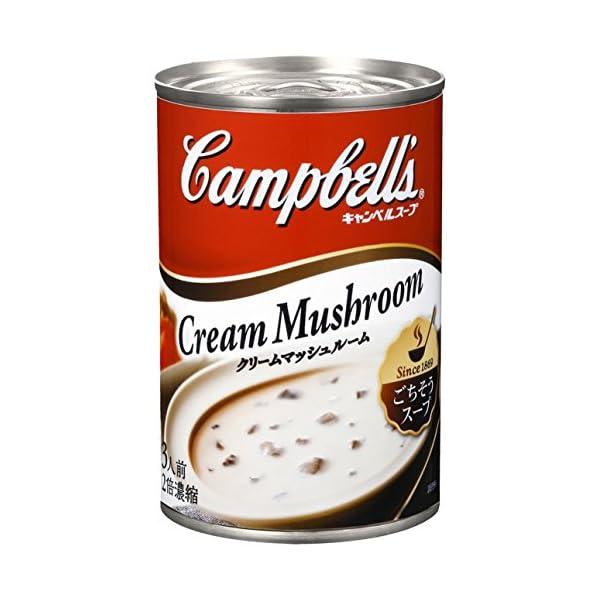 キャンベル クリームマッシュルーム EO缶 30...の商品画像