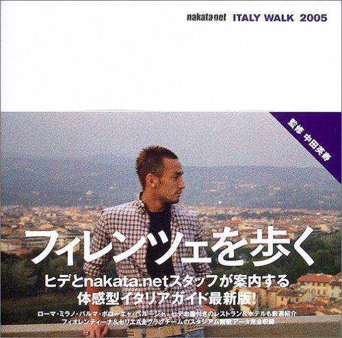 nakata.net Italy walk (2005) (ウォーカームック (22))の詳細を見る