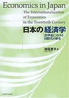 日本の経済学―20世紀における国際化の歴史