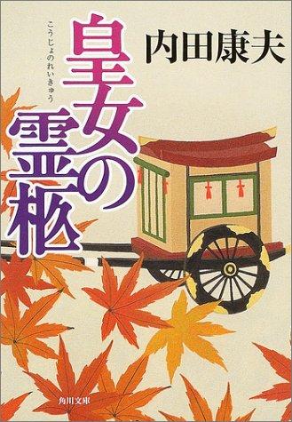 皇女の霊柩 (角川文庫)の詳細を見る