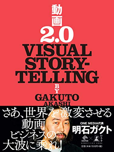 動画2.0 VISUAL STORYTELLING (NewsPicks Book)