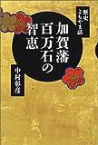 歴史よもやま話 加賀藩百万石の智恵