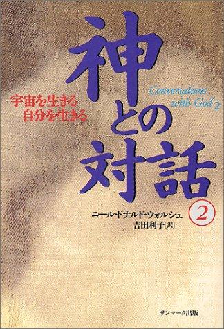 神との対話〈2〉宇宙を生きる 自分を生きるの詳細を見る