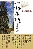 小林秀雄全作品〈20〉ゴッホの手紙 画像