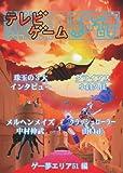 テレビゲーム綺譚 (資料系同人誌/B5判/200ページ)