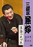 三遊亭兼好 落語つれづれ 明烏/置泥/風呂敷[DVD]