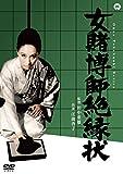女賭博師絶縁状[DVD]