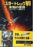 宇宙大作戦 スター・トレック〈6〉未知の世界 (ハヤカワ文庫SF)