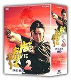 腕におぼえあり2 DVD-BOX[DVD]