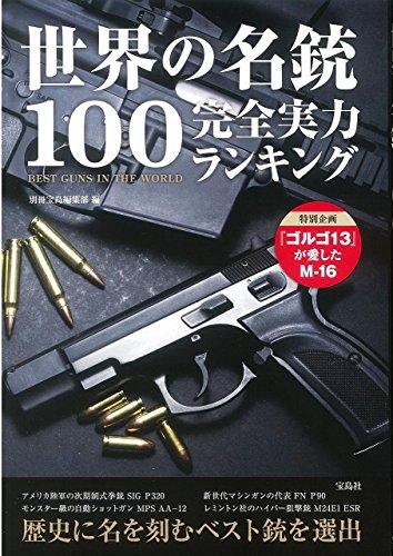 世界の名銃100 完全実力ランキング