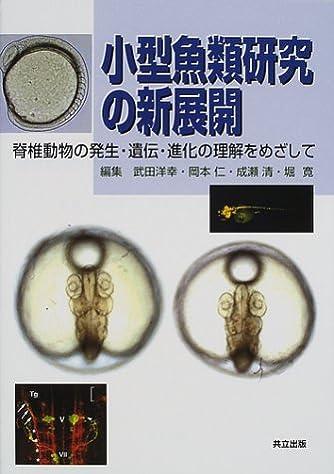 小型魚類研究の新展開―脊椎動物の発生・遺伝・進化の理解をめざして