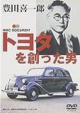 トヨタを創った男 豊田喜一郎