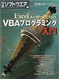 EXCELユーザーのためのVBAプログラミング入門 (日経BPパソコンベストムック)