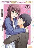 こじらせ BOY meets GIRL! コミック 全3巻セット
