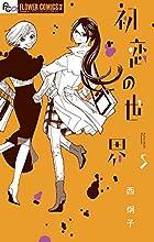 初恋の世界 第05巻