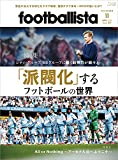 footballista(フットボリスタ) 2021年11月号 Issue087