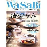 WaSaBi (和沙美) 2006年 09月号 [雑誌]