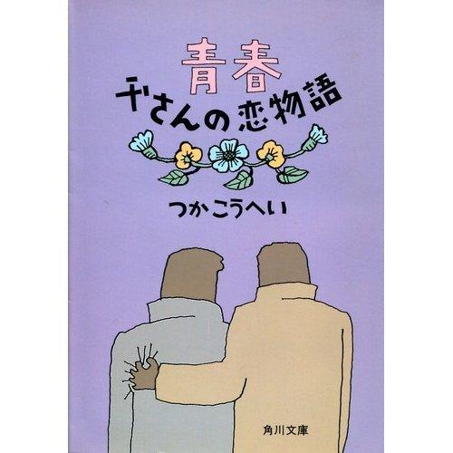 青春 父さんの恋物語 (角川文庫)の詳細を見る