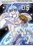 星界の戦旗II VOL.5 [DVD]