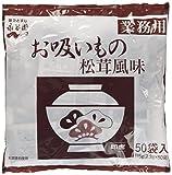 永谷園 業務用お吸いもの松茸風味 50P×2個