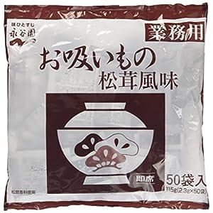 永谷園 業務用お吸いもの松茸風味 50食入×2袋