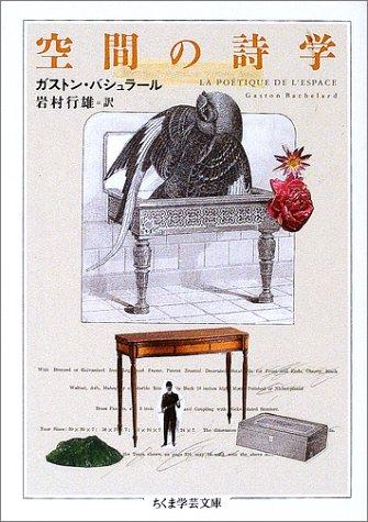 空間の詩学 (ちくま学芸文庫)