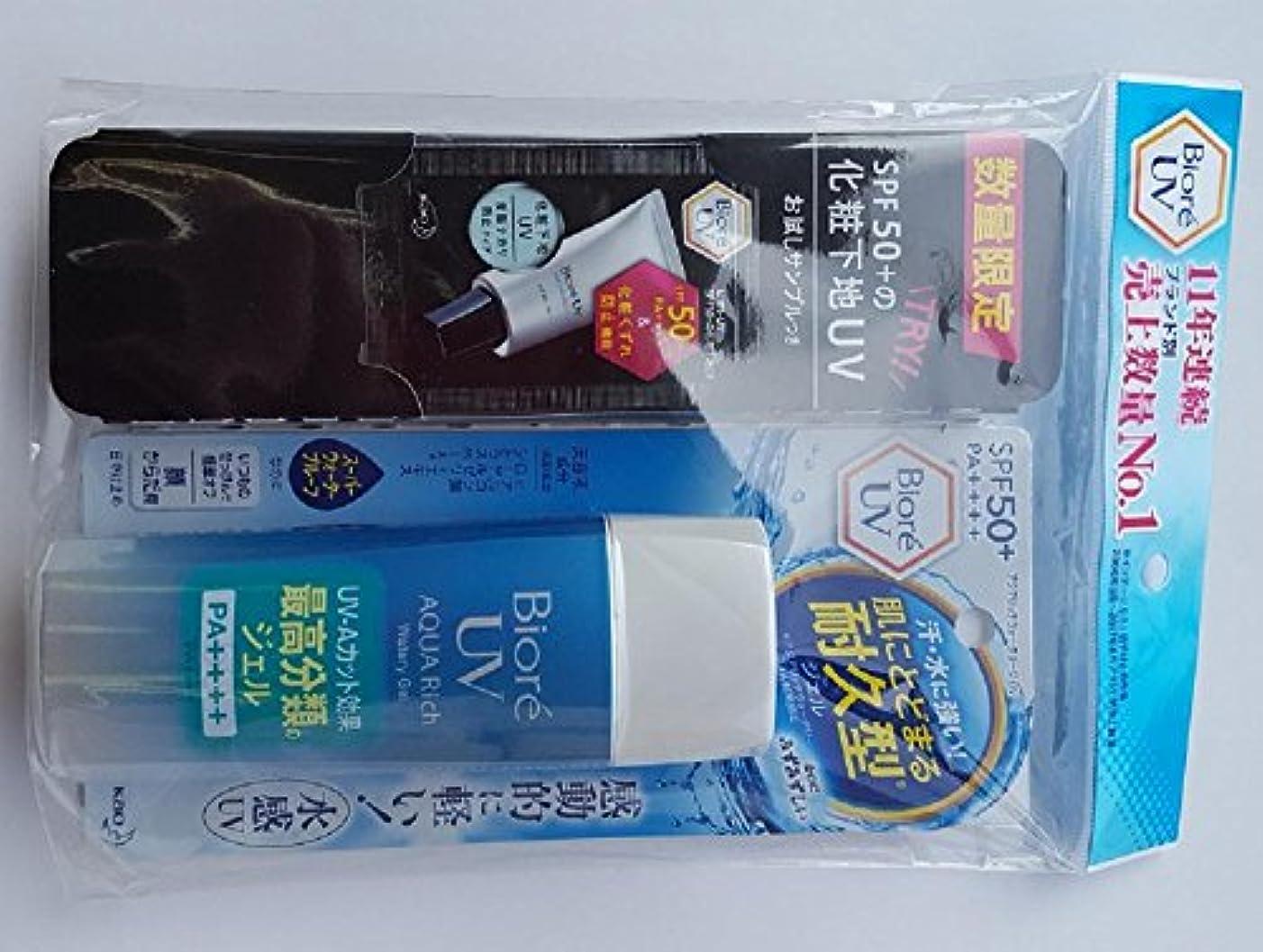 火山学動物園必要ビオレ UV アクアリッチ ウォータリージェル SPF50+/PA++++ 90ml+ビオレ UV 化粧下地UV 皮脂テカリ防止(試供品)1回分付き