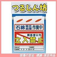 石綿除去処理作業中 関係者以外立入禁止 つるしん坊 安全標識 SK-58