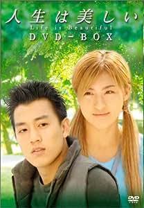 人生は美しい DVD-BOX
