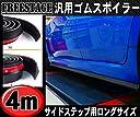汎用リップスポイラー/チンスポイラーバンパーゴムモール/サイドステップ用4m巻/Mサイズ