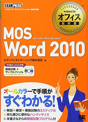 マイクロソフトオフィス教科書 MOS Word 2010 (CD-ROM付)
