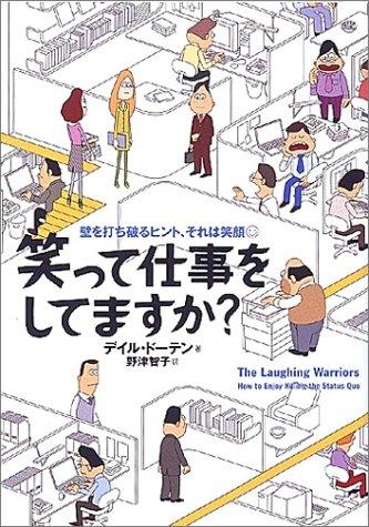 笑って仕事をしてますか?―壁を打ち破るヒント、それは笑顔― (Sho‐pro books)の詳細を見る