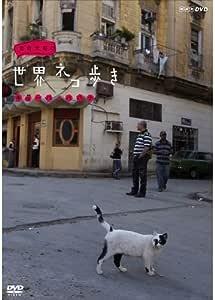 岩合光昭の世界ネコ歩き キューバ・ハバナ DVD【NHKスクエア限定商品】