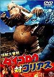 怪獣大奮戦 ダイゴロウ対ゴリアス[DVD]