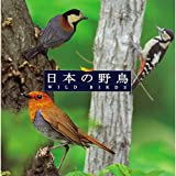 <COLEZO!> 自然音 日本の野鳥