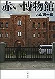 赤い博物館 (文春e-book)