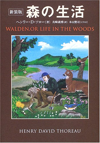 森の生活 新装版の詳細を見る