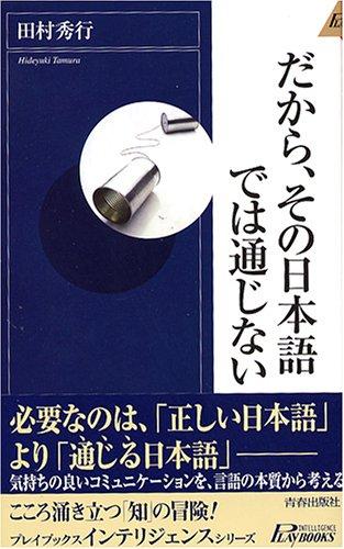 だから、その日本語では通じない (プレイブックス・インテリジェンス)の詳細を見る