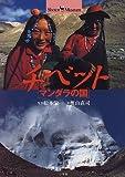 チベット「マンダラの国」―ショトル・ミュージアム