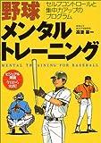 野球メンタルトレーニング―セルフコントロールと集中力アップのプログラム