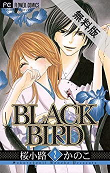 BLACK BIRD(2)【期間限定 無料お試し版】 (フラワーコミックス)