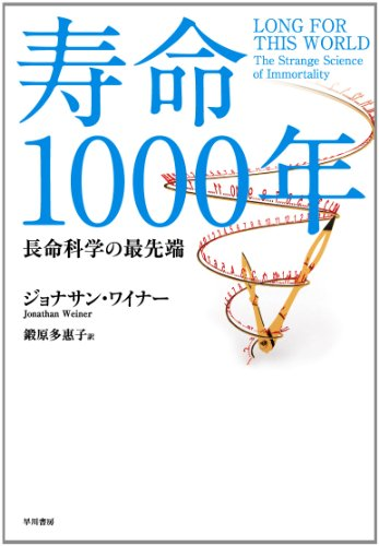 寿命1000年―長命科学の最先端