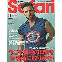 Safari(サファリ) 2020年 09 月号 [今こそ普通の日常をお洒落に取り戻せ!/クリス・エヴァンス]