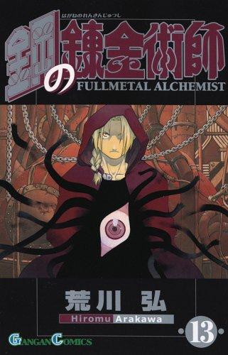 鋼の錬金術師 13 (ガンガン コミックス)
