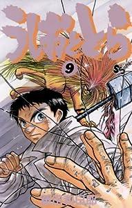 うしおととら(9) (少年サンデーコミックス)