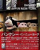 BANKSY IN NEW YORK バンクシー・イン・ニューヨーク【日本語版】 画像