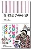 旅行業界グラグラ日誌 (朝日新書)