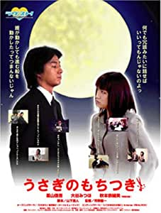 うさぎのもちつき [DVD]