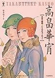 新装版 高畠華宵---大正☆昭和レトロビューティ (らんぷの本/マスコット)